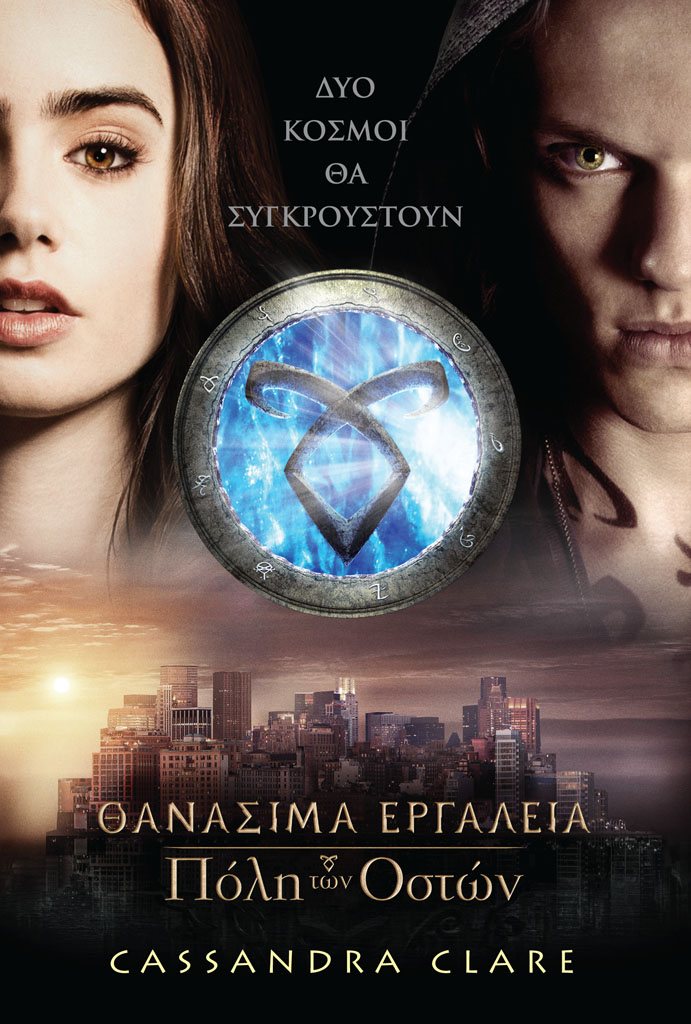 One month to go for City of Bones movie!