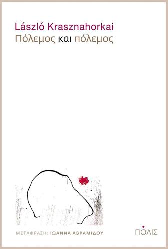 krasznahorkai-polemos