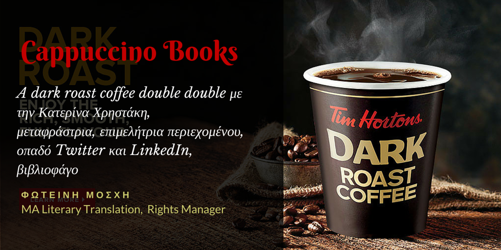 cappuccino books_Catherine Christaki